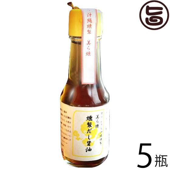 美ら燻 燻製 だし醤油 110ml×5瓶 沖縄 土産 珍しい 燻製 しょうゆ 調味料 たまごかけ醤油 だししょうゆ スモーク 送料無料