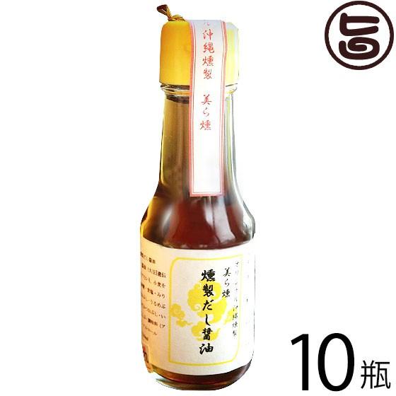 美ら燻 燻製 だし醤油 110ml×10瓶 沖縄 土産 珍しい 燻製 しょうゆ 調味料 たまごかけ醤油 だししょうゆ スモーク 送料無料