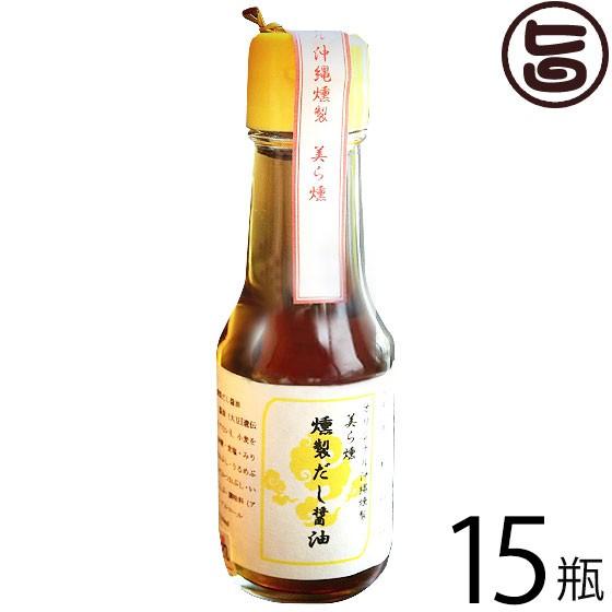 美ら燻 燻製 だし醤油 110ml×15瓶 沖縄 土産 珍しい 燻製 しょうゆ 調味料 たまごかけ醤油 だししょうゆ スモーク 送料無料