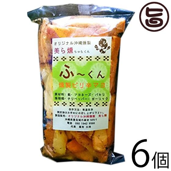 美ら燻 ふ〜くん 燻製ピリ辛マヨ 40g×6個 沖縄 珍しい 燻製味付き麩 高たんぱく 低カロリー ミネラル豊富 送料無料