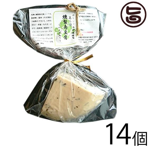 美ら燻 燻製 島豆腐 ハーブ 80g×14個 沖縄 土産 人気 島豆腐 チーズのような濃厚さ 高たんぱく イソフラボン豊富 条件付き送料無料