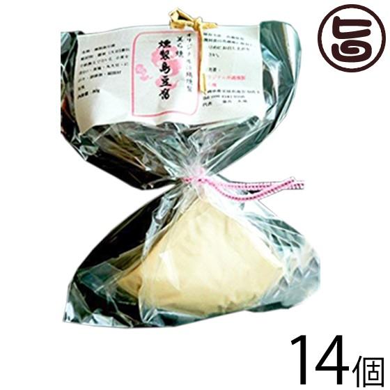 美ら燻 燻製 島豆腐 プレーン 80g×14個 沖縄 土産 人気 島豆腐 チーズのような濃厚さ 高たんぱく イソフラボン豊富 条件付き送料無料