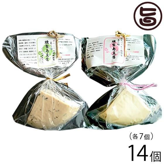 美ら燻 燻製 島豆腐 プレーン ハーブ×各7個 沖縄 土産 人気 島豆腐 チーズのような濃厚さ 高たんぱく イソフラボン豊富 条件付き送料