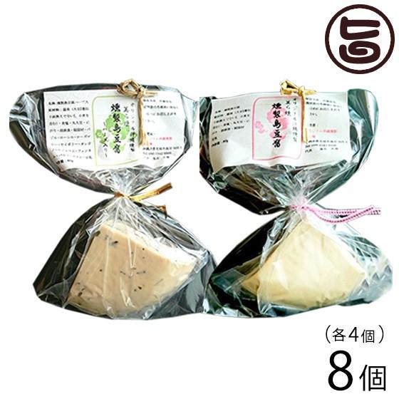 美ら燻 燻製 島豆腐 プレーン ハーブ×各4個 沖縄 土産 人気 島豆腐 チーズのような濃厚さ 高たんぱく イソフラボン豊富 条件付き送料