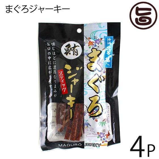 大栄食品 北谷の塩 鮪ジャーキースティック 60g×4P 沖縄 土産 まぐろ 燻製 珍味 おつまみ おやつ 送料無料