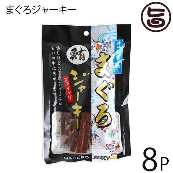 大栄食品 北谷の塩 鮪ジャーキースティック 60g×8P 沖縄 土産 まぐろ 燻製 珍味 おつまみ おやつ 送料無料