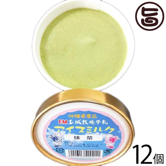 ギフト 玉城牧場牛乳 EMジェラート アイスミルク 12個入り 抹茶 卵不使用 沖縄 土産 珍しい ご当地アイス 条件付き送料無料