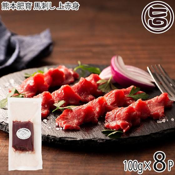 ギフト フジチク 熊本肥育 馬刺し 上赤身 100g×8P タレ・生姜付き 熊本県 土産 人気 馬肉 刺身 低カロリー 低脂質 送料無料