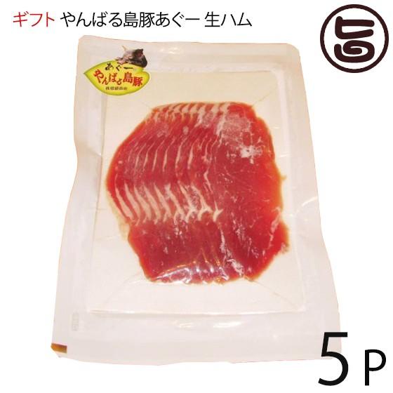 ギフト フレッシュミートがなは やんばる島豚あぐー ≪黒豚≫ 生ハム 100g×5P フレッシュミートがなは 沖縄 土産 アグー あぐー 貴重 肉