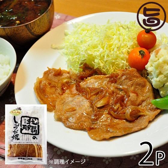 フレッシュミートがなは やんばる島豚あぐー ≪黒豚≫ 生姜焼き 260g×2P 沖縄 土産 アグー 貴重 肉 条件付き送料無料