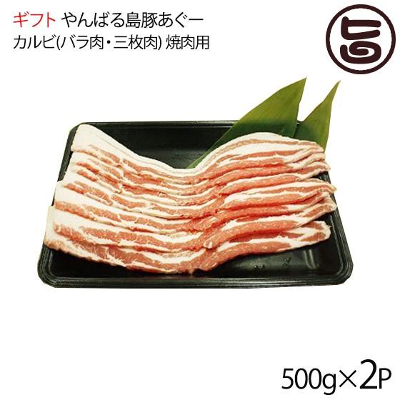 ギフト フレッシュミートがなは やんばる島豚あぐー ≪黒豚≫ カルビ(バラ肉・三枚肉) 焼肉用 ギフト 500g×2P 沖縄 土産 アグー 貴重 肉