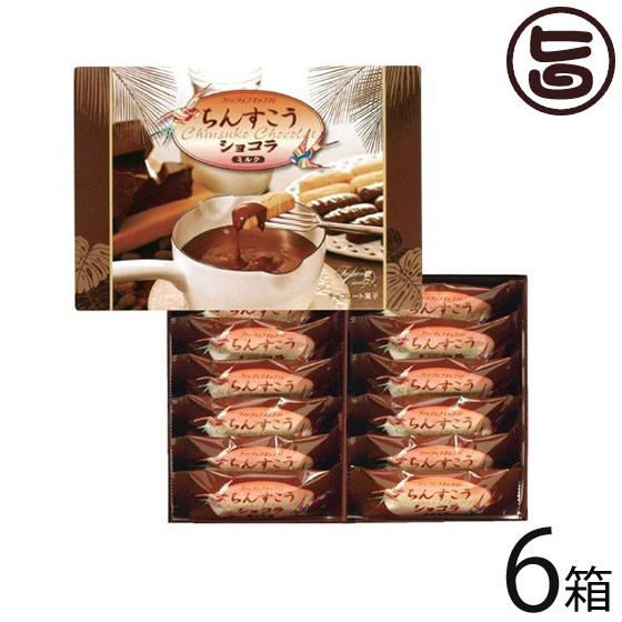 ファッションキャンディ ちんすこう ショコラ ミルク 12個入り×6箱 沖縄土産 沖縄土産 送料無料