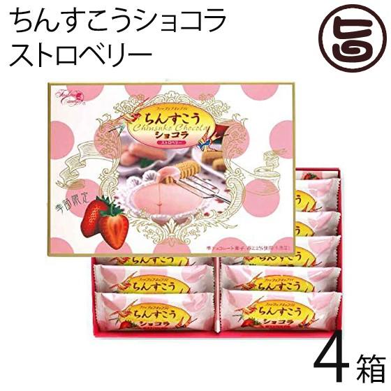ちんすこうショコラ ストロベリー 10個入り×4箱 ファッションキャンディ ストロベリーチョコレートコーティング 送料無料