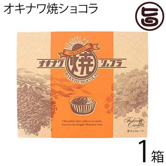 オキナワ焼ショコラ 10個入×1箱 ファッションキャンディ 沖縄の眩しい太陽にも溶けないチョコレート 送料無料