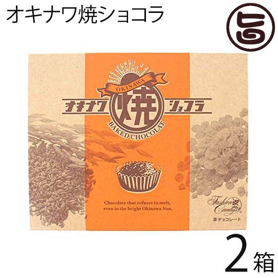 オキナワ焼ショコラ 10個入×2箱 ファッションキャンディ 沖縄の眩しい太陽にも溶けないチョコレート 送料無料