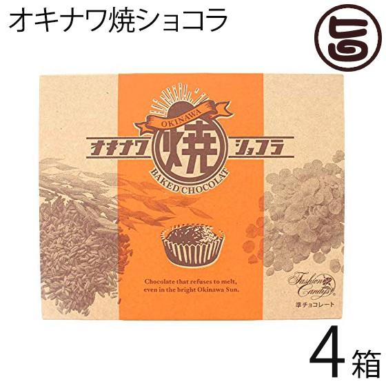 オキナワ焼ショコラ 10個入×4箱 ファッションキャンディ 沖縄の眩しい太陽にも溶けないチョコレート 送料無料