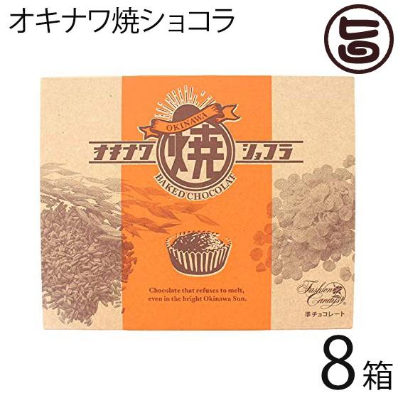 オキナワ焼ショコラ 10個入×8箱 ファッションキャンディ 沖縄の眩しい太陽にも溶けないチョコレート 条件付き送料無料
