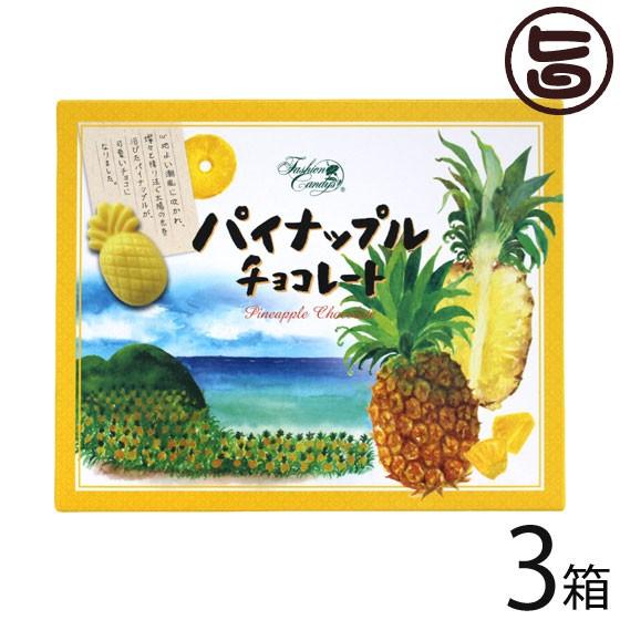 パイナップルチョコレート 12個入 3箱 ファッションキャンディ 沖縄土産 沖縄土産 送料無料