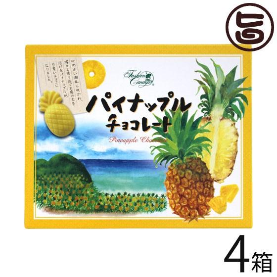 パイナップルチョコレート 12個入 4箱 ファッションキャンディ 沖縄土産 沖縄土産 送料無料