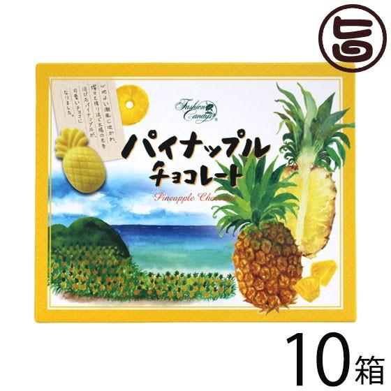 パイナップルチョコレート 12個入 10箱 ファッションキャンディ 沖縄土産 沖縄土産 送料無料