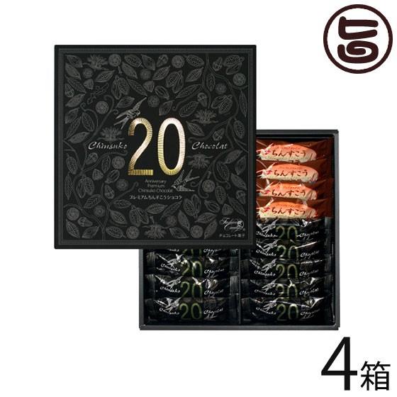 ファッションキャンディ プレミアムちんすこうショコラ 18個×4箱 沖縄 土産 沖縄土産 条件付き送料無料