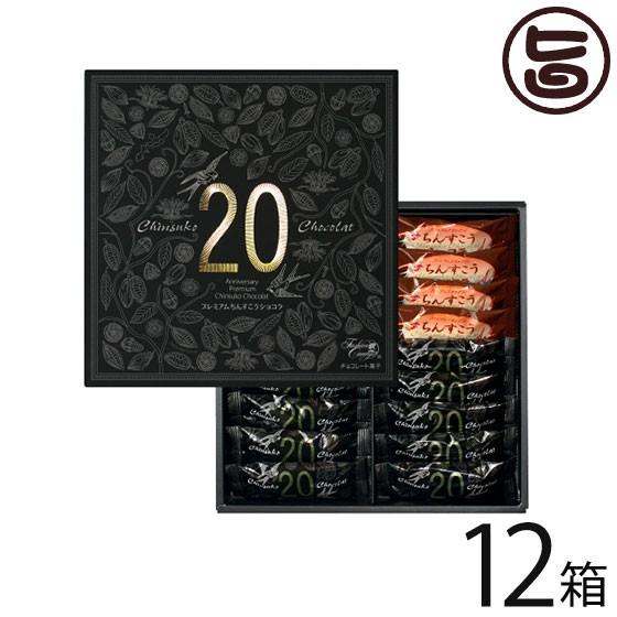 ファッションキャンディ プレミアムちんすこうショコラ 18個×12箱 沖縄 土産 沖縄土産 送料無料