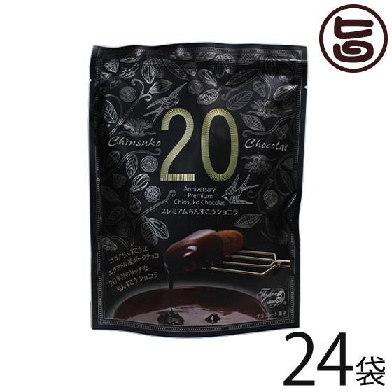 ファッションキャンディ プレミアムちんすこうショコラ 125g×24袋 沖縄 土産 沖縄土産 送料無料