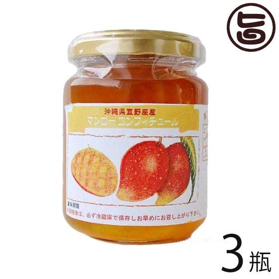 ぎのざジャム工房 手作りコンフィチュール マンゴー 140g×3瓶 沖縄 土産 マンゴーの優雅な甘みと香りがたまらなく美味しい 送料無料