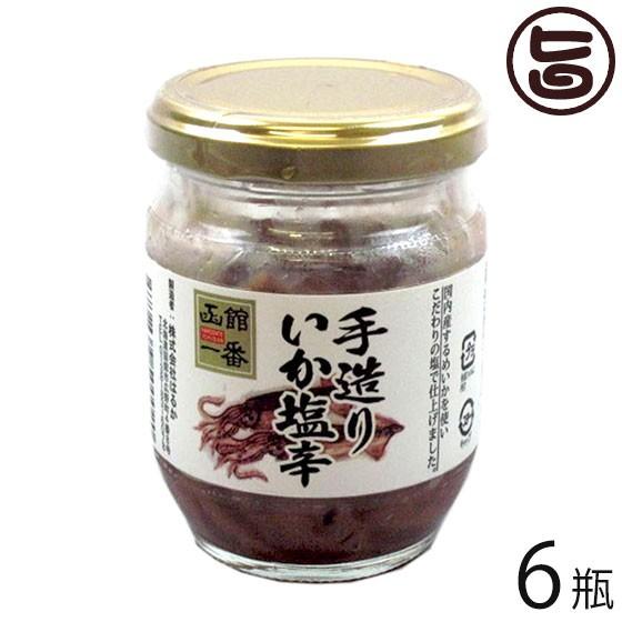 株式会社はるか 手造りいか塩辛 150g×6瓶 北海道 土産 人気 しおから 国内産するめいか使用 低温熟成 条件付き送料無料