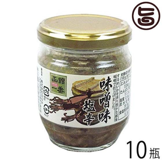 株式会社はるか みそ味いか塩辛 150g×10瓶 北海道 土産 人気 しおから 国内産するめいか使用 みそ使用で生臭みの無い仕上がり 条件付き