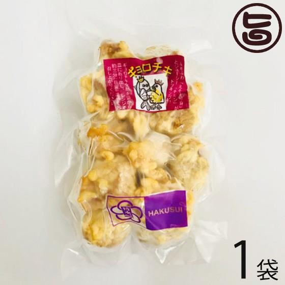 博水 ギョロチキ 250g×1袋 魚と鶏のコラボ 福岡 博多 土産 人気 惣菜 おかず 時間が経っても固くならない! 保存料無添加 条件付き送料