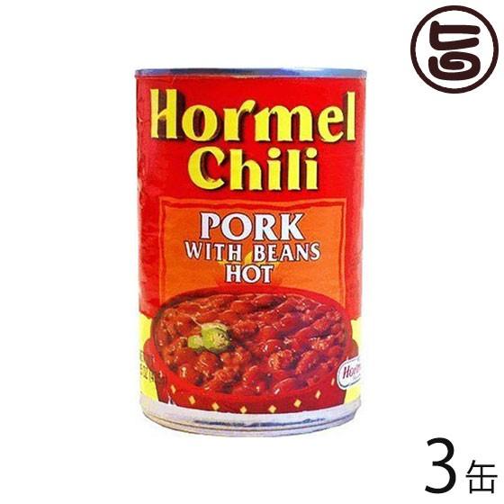 ホーメル チリポーク ウィズ ビーンズ ホット 425g×3缶 沖縄 土産 人気 缶詰 豚肉と豆のトマト煮 チリコンカン 送料無料