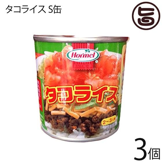 ホーメル タコライス S缶 180g×3缶 タコス 保存食 沖縄の県民食 沖縄 土産 人気 送料無料
