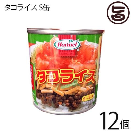 ホーメル タコライス S缶 180g×12缶 タコス 保存食 沖縄の県民食 沖縄 土産 人気 送料無料