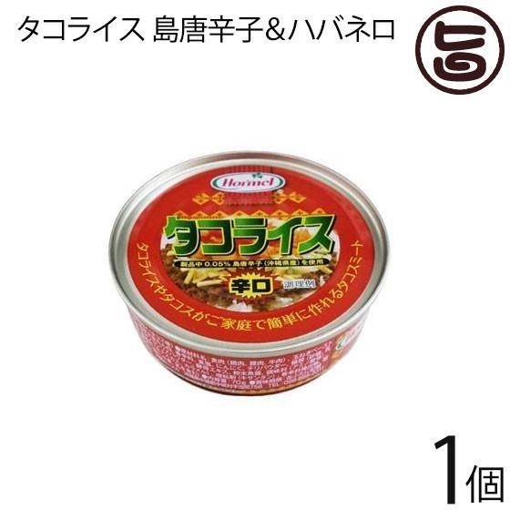 ホーメル タコライス 島唐辛子 ハバネロ 70g×1缶 沖縄の県民食 沖縄 土産 人気 送料無料