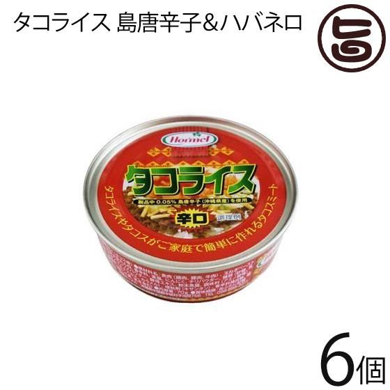 ホーメル タコライス 島唐辛子 ハバネロ 70g×6缶 沖縄の県民食 沖縄 土産 人気 送料無料