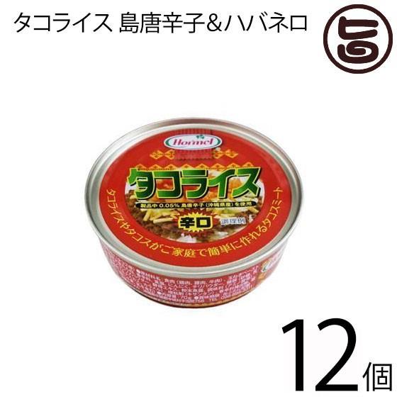 ホーメル タコライス 島唐辛子 ハバネロ 70g×12缶 沖縄の県民食 沖縄 土産 人気 送料無料
