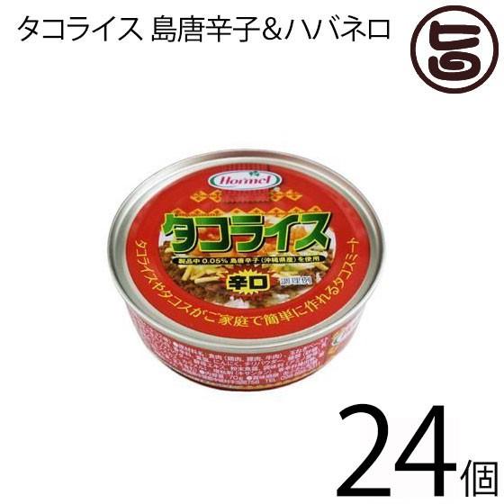 ホーメル タコライス 島唐辛子 ハバネロ 70g×24缶 沖縄の県民食 沖縄 土産 人気 送料無料