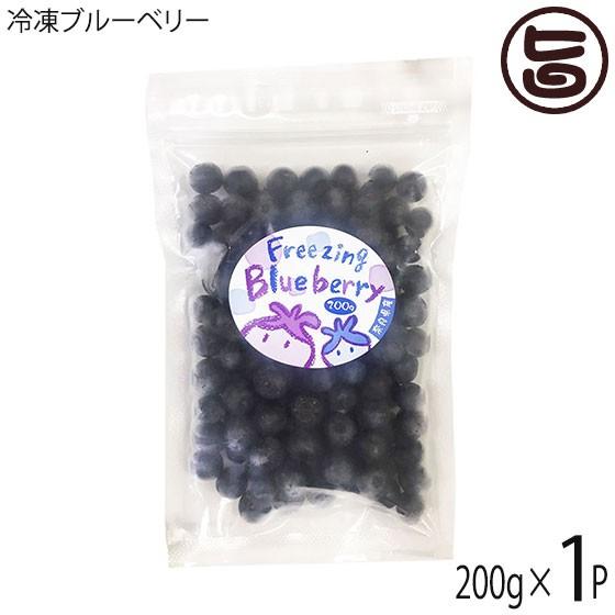 冷凍ブルーベリー200g×1P 無農薬栽培 安心 安全 条件付き送料無料