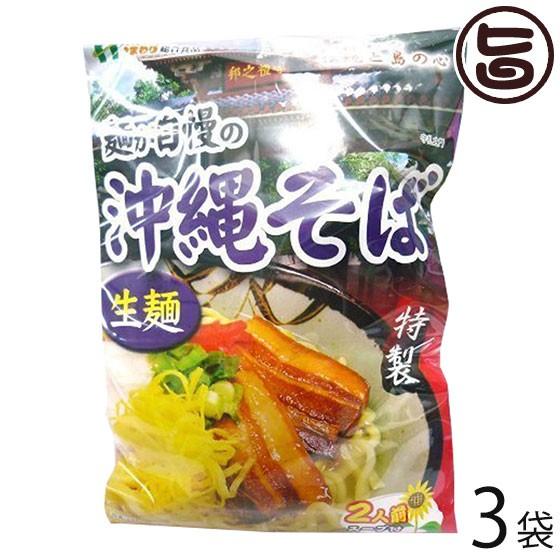 ひまわり総合食品 沖縄そば 粉末スープ付 2食入×3袋 沖縄 土産 人気 送料無料