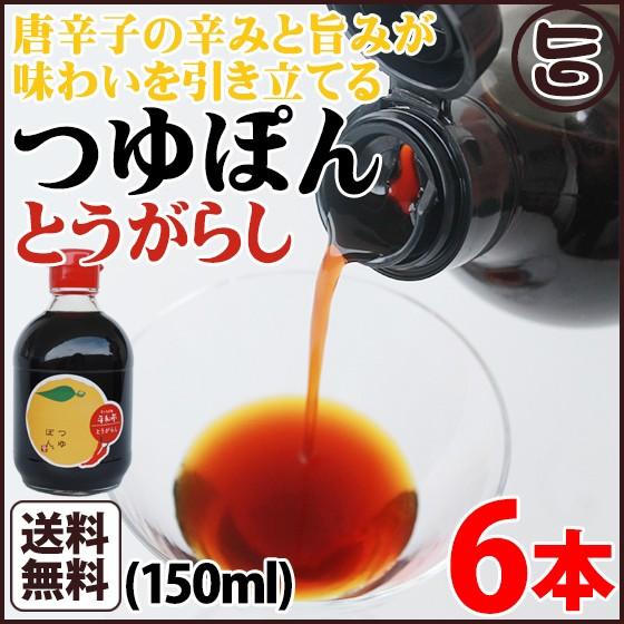 つゆぽん とうがらし 150ml×6本 島根県 ポン酢 ゆず果汁 調味料 生搾り 条件付き送料無料