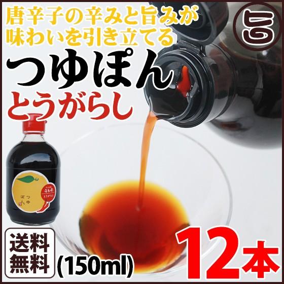 つゆぽん とうがらし 150ml×12本 島根県 ポン酢 ゆず果汁 調味料 生搾り 条件付き送料無料