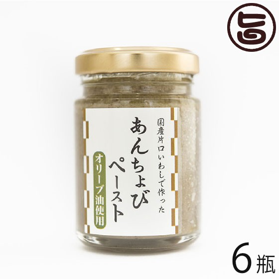 ISフーズ あんちょびペースト EXVオリーブ油使用 60g×6瓶 愛媛県 人気 調味料 瀬戸内海産の塩 国産ハーブ 数種類のスパイス 条件付き送
