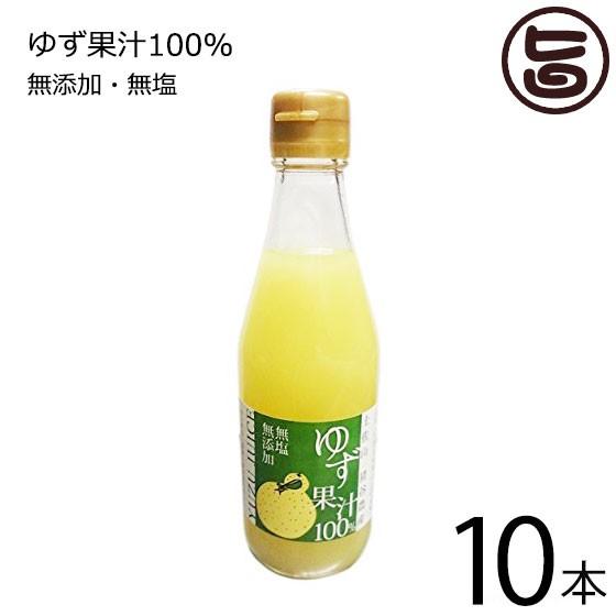 猪谷農産 ゆず果汁 100% 300ml×10本 高知県 四国 フルーツ 人気 柚子 ドリンク 条件付き送料無料