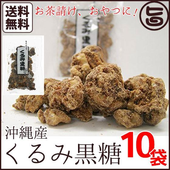 くるみ黒糖 100g×10袋 沖縄のサトウキビからとれた黒糖を煮詰めてクルミにからめた黒糖菓子 沖縄土産 土産 人気 黒砂糖 林修の今でしょ