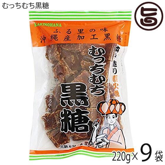 むっちむち黒糖 230g×9P 黒糖本舗垣乃花 苦味をのぞいてソフトに仕上げた黒砂糖 料理やお菓子作りに 沖縄 土産 林修の今でしょ 講座 送
