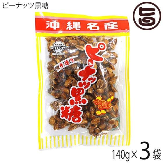 ピーナッツ黒糖 150g×3袋 ピーナッツパワー ためしてガッテン 沖縄土産におすすめ 黒砂糖 林修の今でしょ 講座 おやつ 黒糖 送料無料