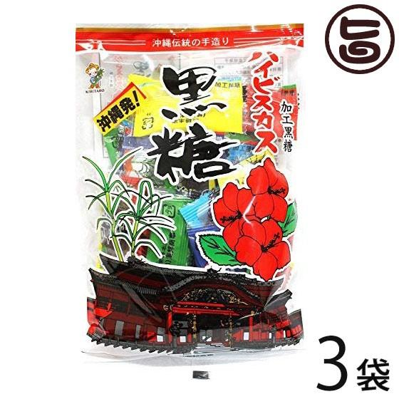 海邦商事 ハイビスカス黒糖 140g×3袋 個包装でばらまきお土産にも最適 沖縄 純黒糖 林修の今でしょ 講座 おやつ 黒糖 送料無料