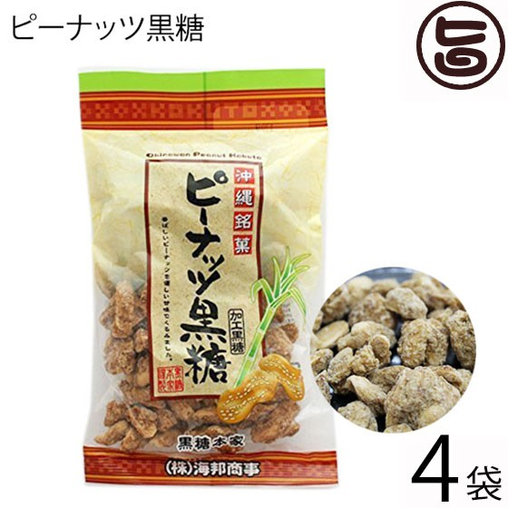 海邦商事 ピーナッツ黒糖 170g×4袋 沖縄 土産 定番 人気 黒糖 血管を強くしなやかに!ピーナッツパワー解放ワザ 黒砂糖 林修の今でしょ