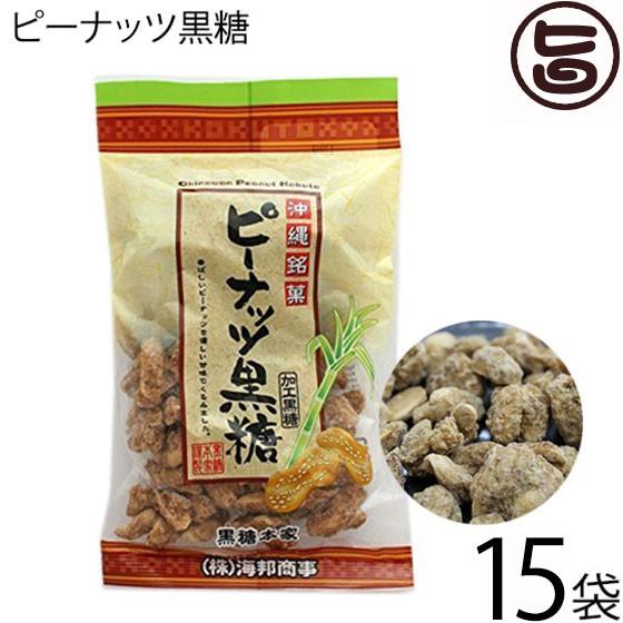 海邦商事 ピーナッツ黒糖 170g×15袋 沖縄 土産 定番 人気 黒糖 血管を強くしなやかに!ピーナッツパワー解放ワザ 黒砂糖 林修の今でしょ